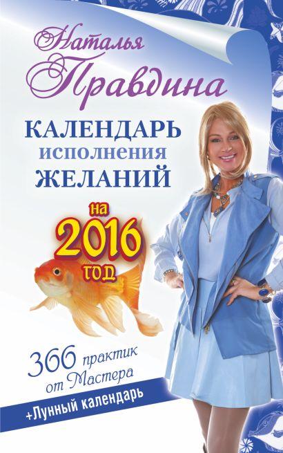 Календарь исполнения желаний на 2016 год. 366 практик от Мастера. Лунный календарь - фото 1