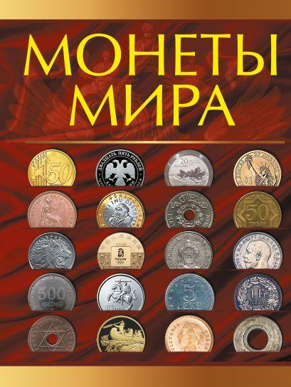 Монеты мира - фото 1