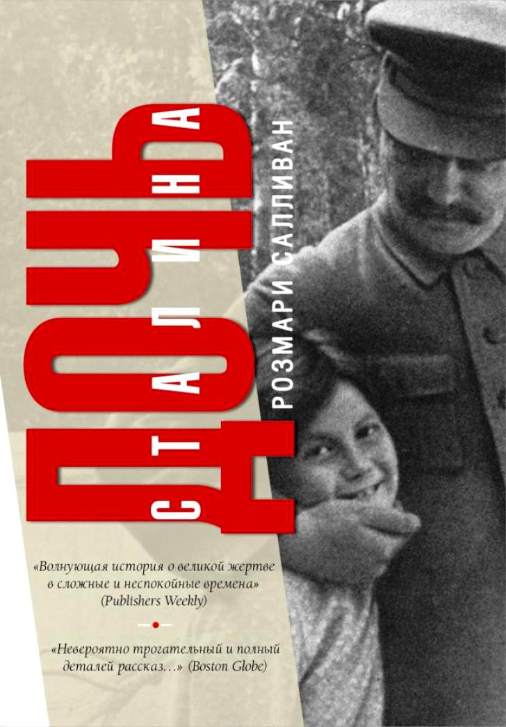 купить Розмари Салливан Дочь Сталина по цене 150 рублей
