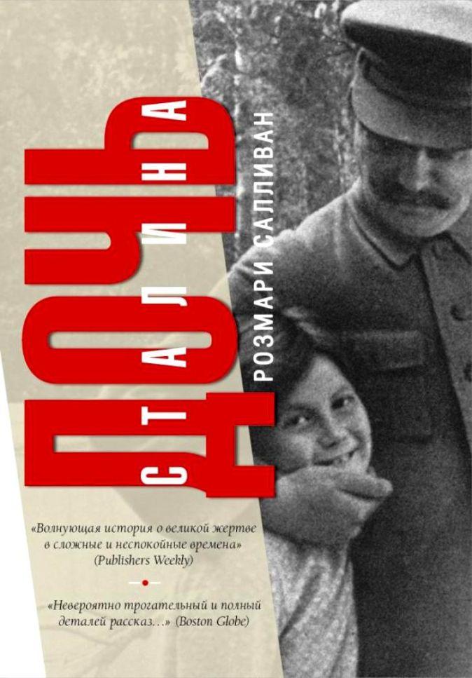 Розмари Салливан - Дочь Сталина обложка книги