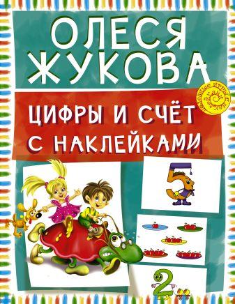 Олеся Жукова - Цифры и счет с наклейками обложка книги