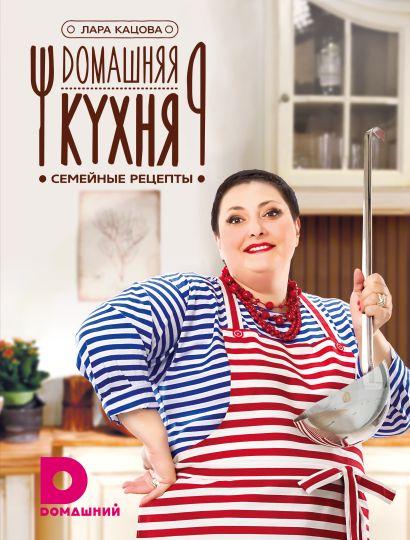 Домашняя кухня - фото 1