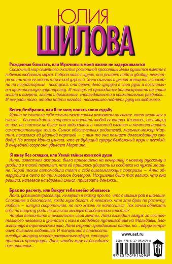 Идите смело против правил (комплект из 4 книг) Юлия Шилова