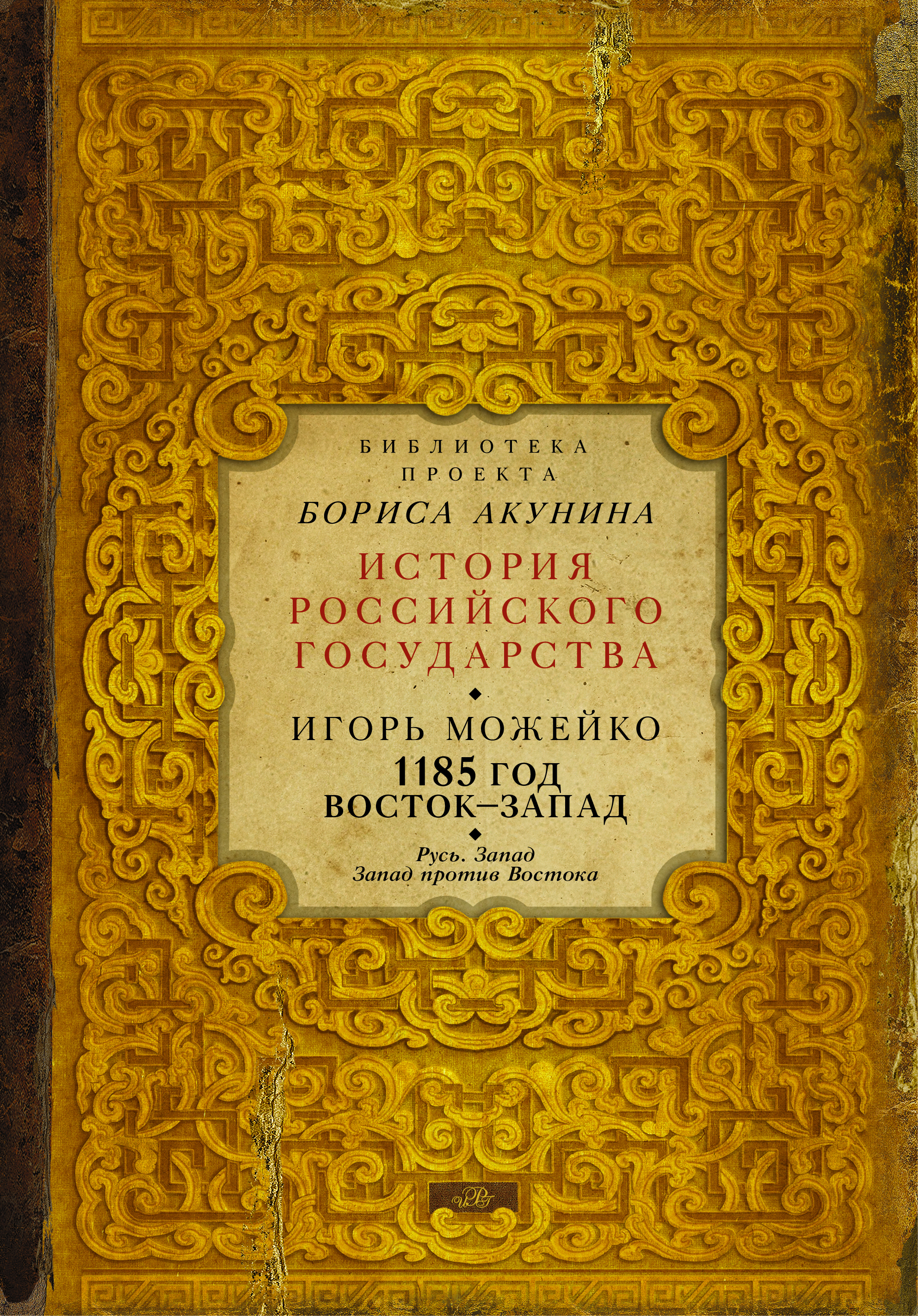 Игорь Можейко 1185 год: Русь. Запад. Запад против Востока