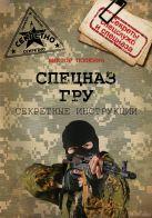 Попенко В.Н. - Секретные инструкции спецназа ГРУ' обложка книги