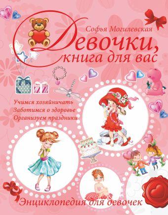 Девочки, книга для вас. Энциклопедия для девочек Могилевская С.А.