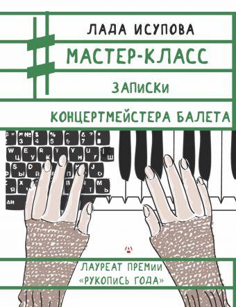 Мастер-класс. Записки концертмейстера балета Исупова Л.С.