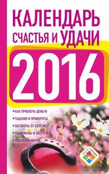 Календарь счастья и удачи 2016