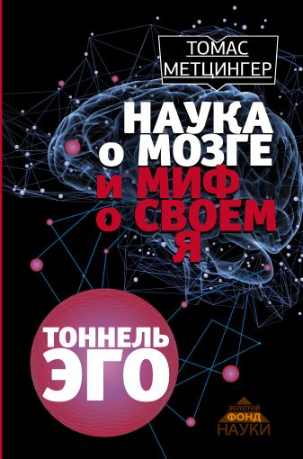 Томас Метцингер - Наука о мозге и миф о своем Я. Тоннель Эго обложка книги
