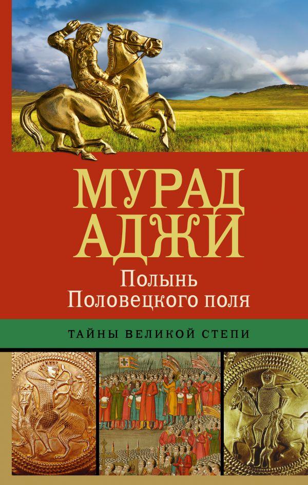 Полынь Половецкого поля Аджи М.