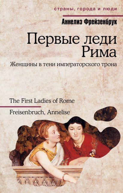 Первые леди Рима - фото 1