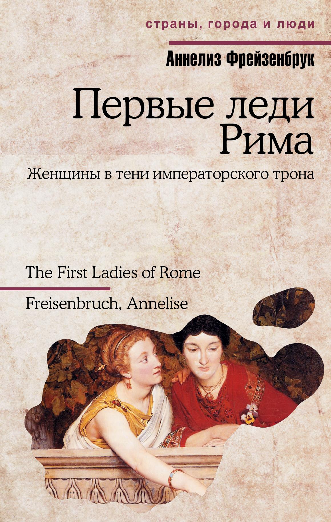 Фрейзенбрук А. Первые леди Рима украйна а была ли украина