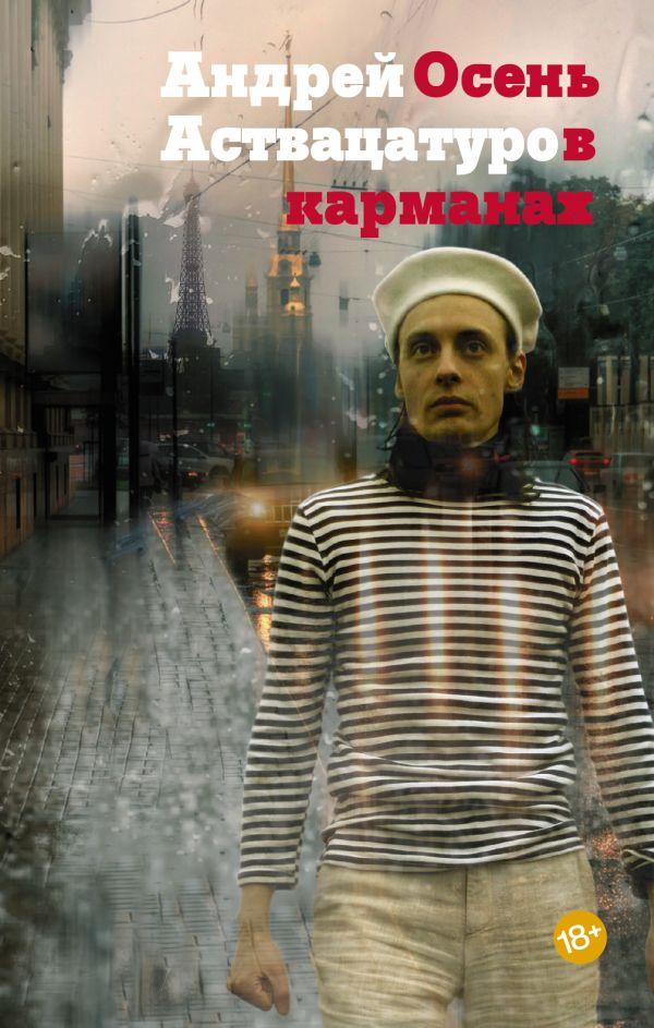 Осень в карманах Аствацатуров А.А.