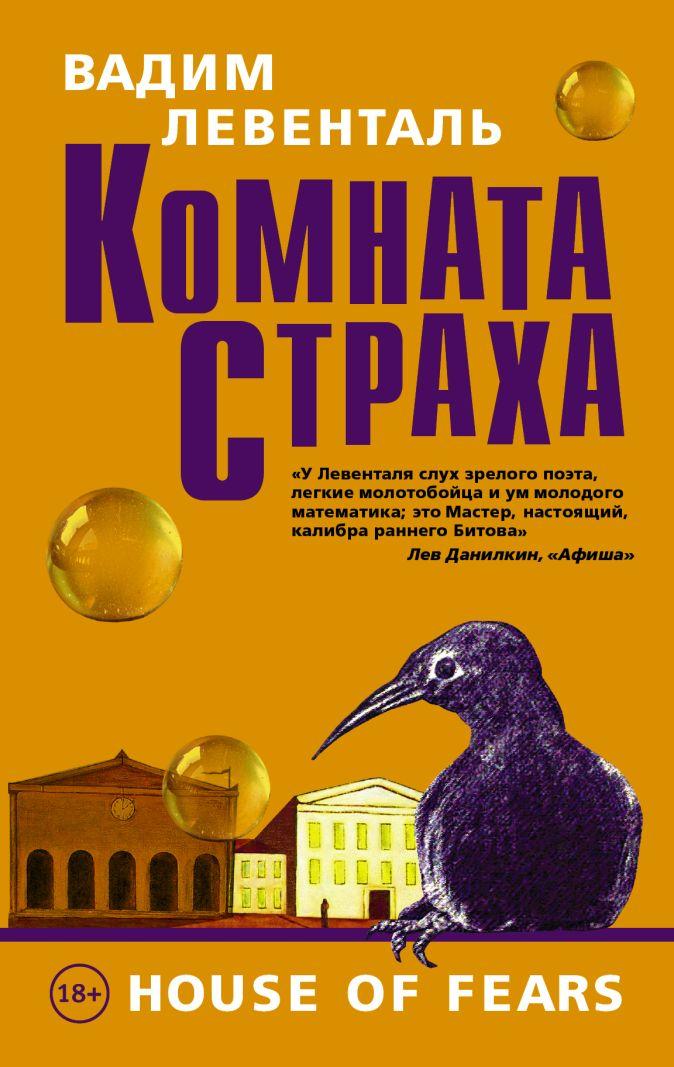 Вадим Левенталь - Комната страха обложка книги