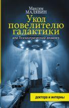 Малявин М.И. - Укол повелителю галактики, или Психиатрический анамнез' обложка книги