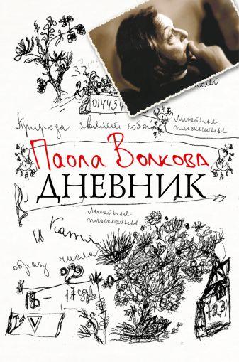 Паола Волкова - Дневник обложка книги