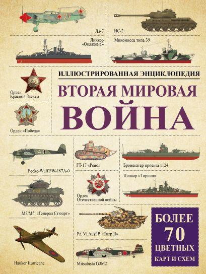 Вторая мировая война: иллюстрированная энциклопедия - фото 1