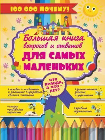Мерников А.Г. - Что Правда, а что - нет? Большая книга вопросов и ответов для самых маленьких обложка книги