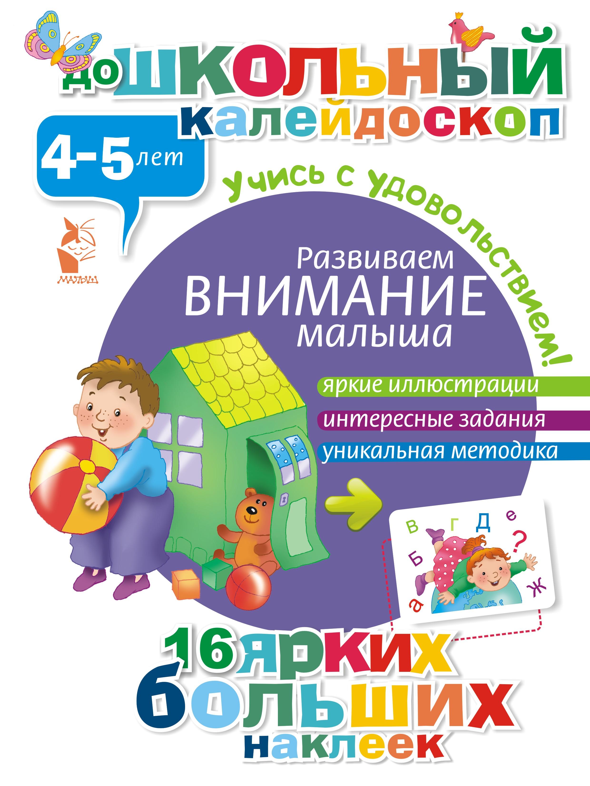 . Развиваем внимание малыша (4-5 лет) читаем и растем детям от 5 месяцев до 5 лет