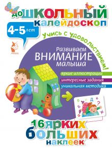 Развиваем внимание малыша (4-5 лет)