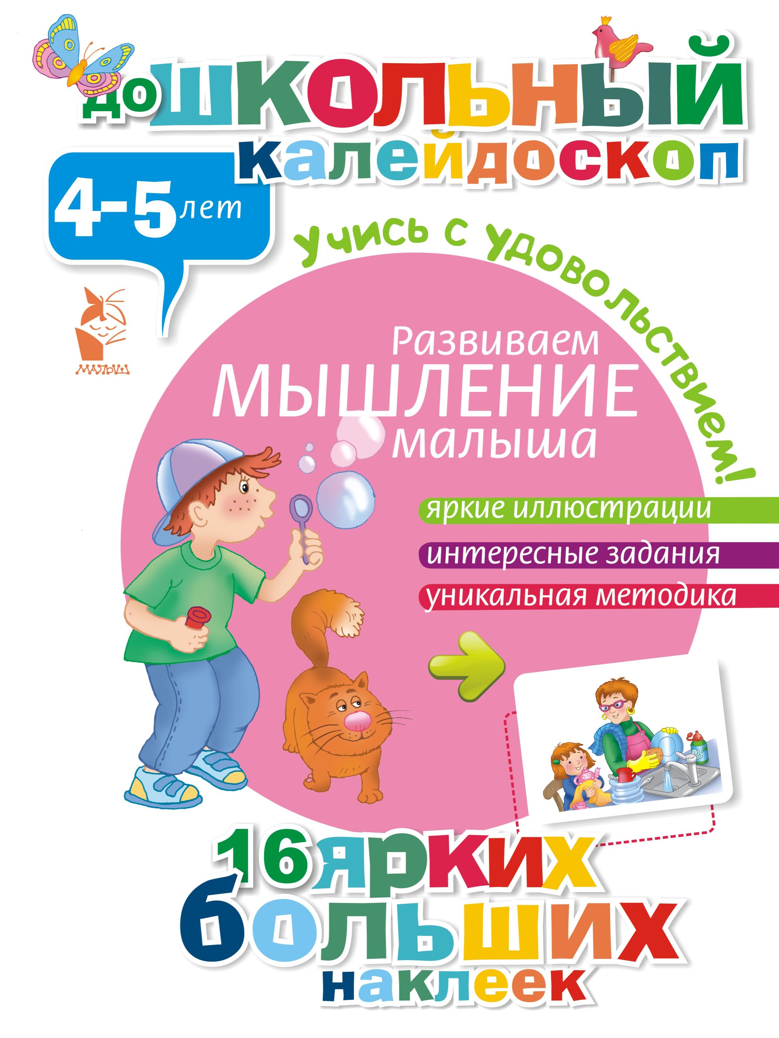 . Развиваем мышление малыша (4-5 лет) мельниченко о развиваем мышление и речь 4 5 лет