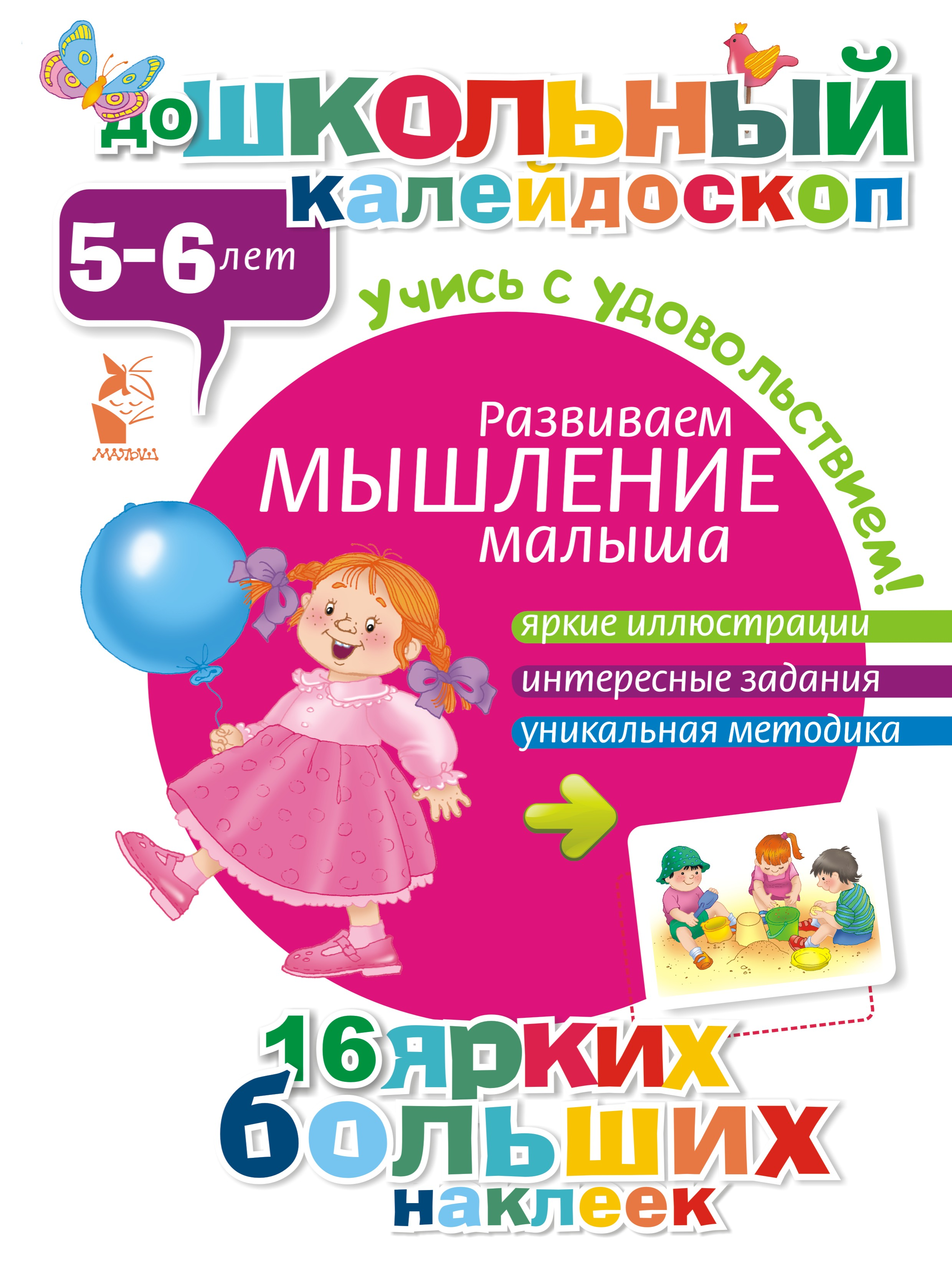 . Развиваем мышление малыша (5-6 лет) подарок девочке на 6 лет