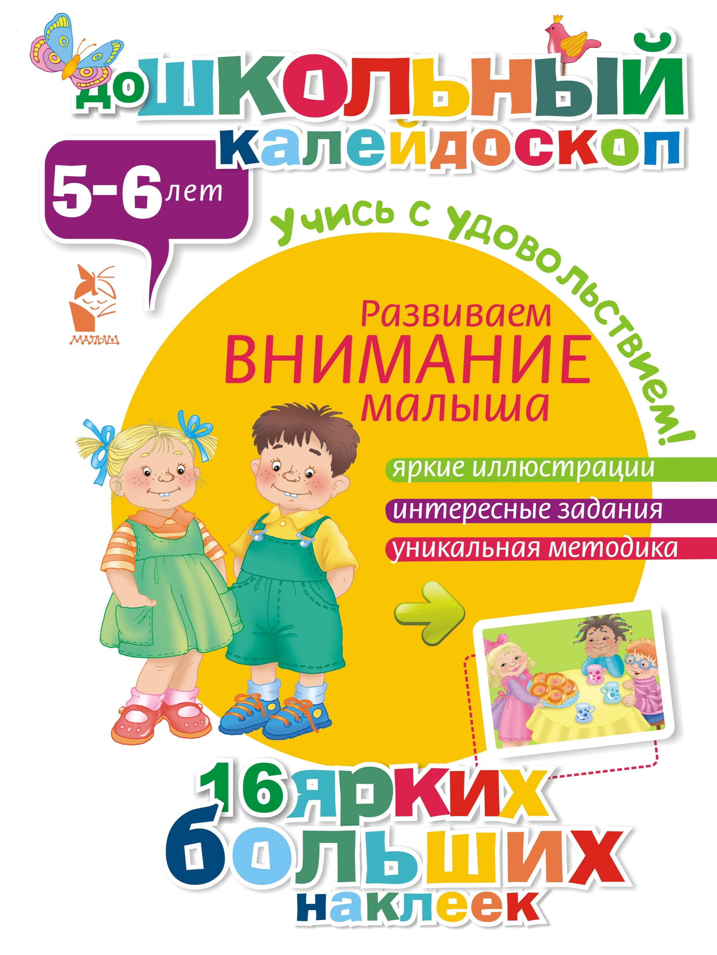 Гордеева Е.А. Развиваем внимание малыша (5-6 лет) читаем и растем детям от 5 месяцев до 5 лет