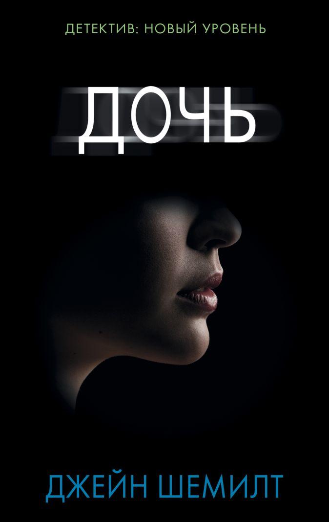 Джейн Шемилт - Дочь обложка книги