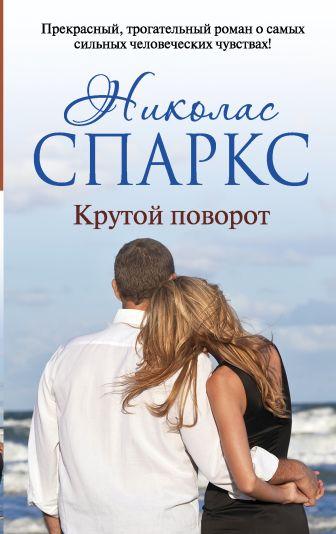 Николас Спаркс - Крутой поворот обложка книги