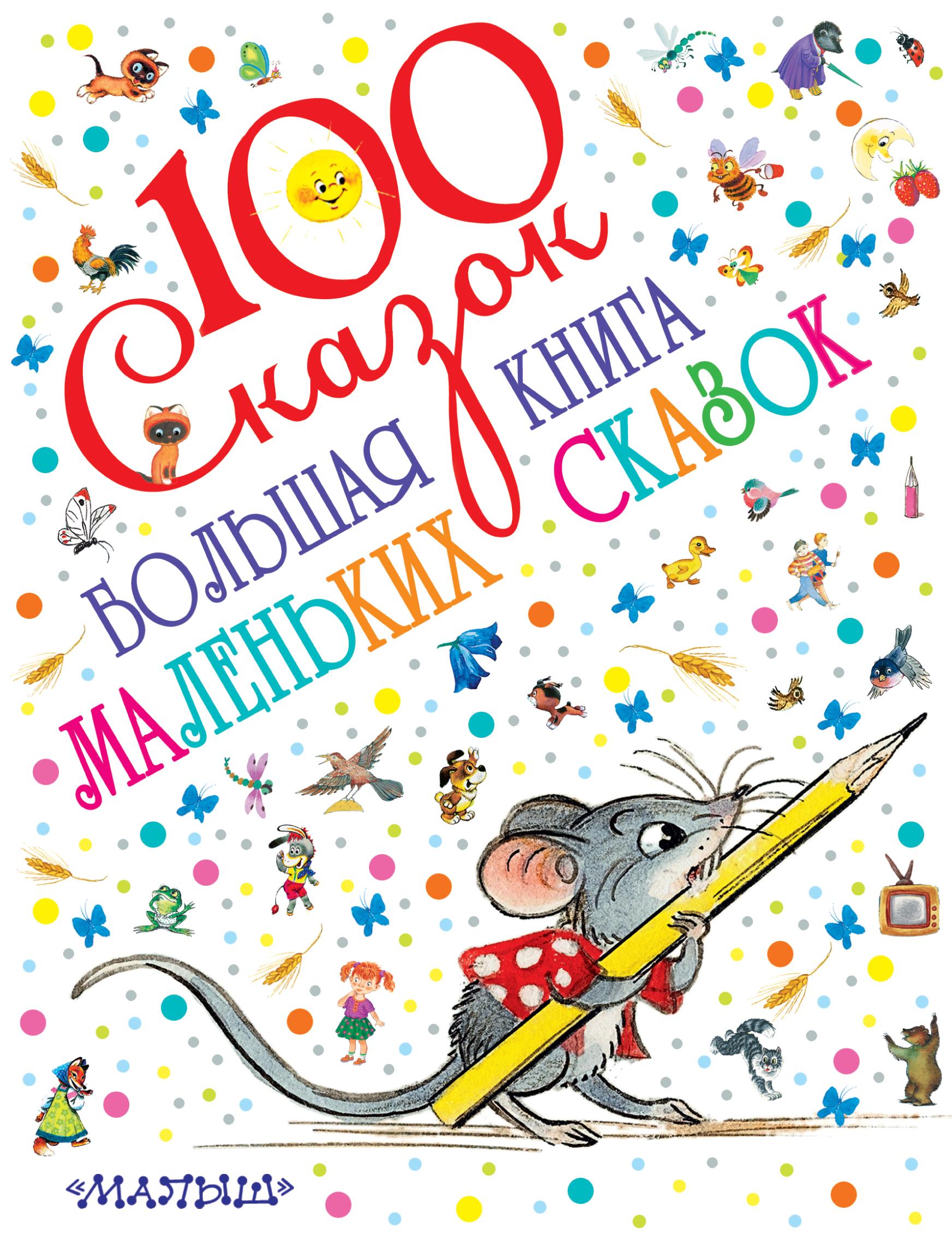 Маршак С.Я., Чуковский К.И., Сутеев В.Г. Большая книга маленьких сказок