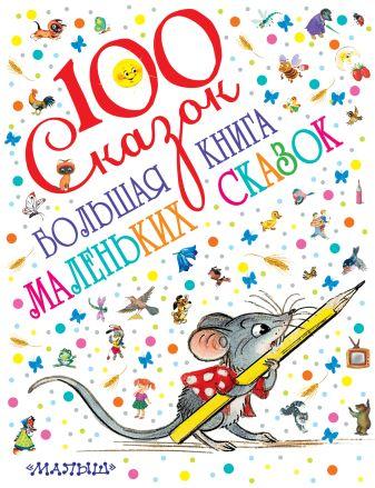 С. Маршак, В. Осеева, Г. Остер, А. Усачёв и др. - Большая книга маленьких сказок обложка книги