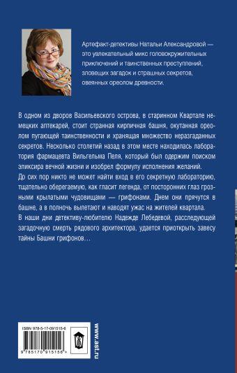 Башня грифонов Наталья Александрова