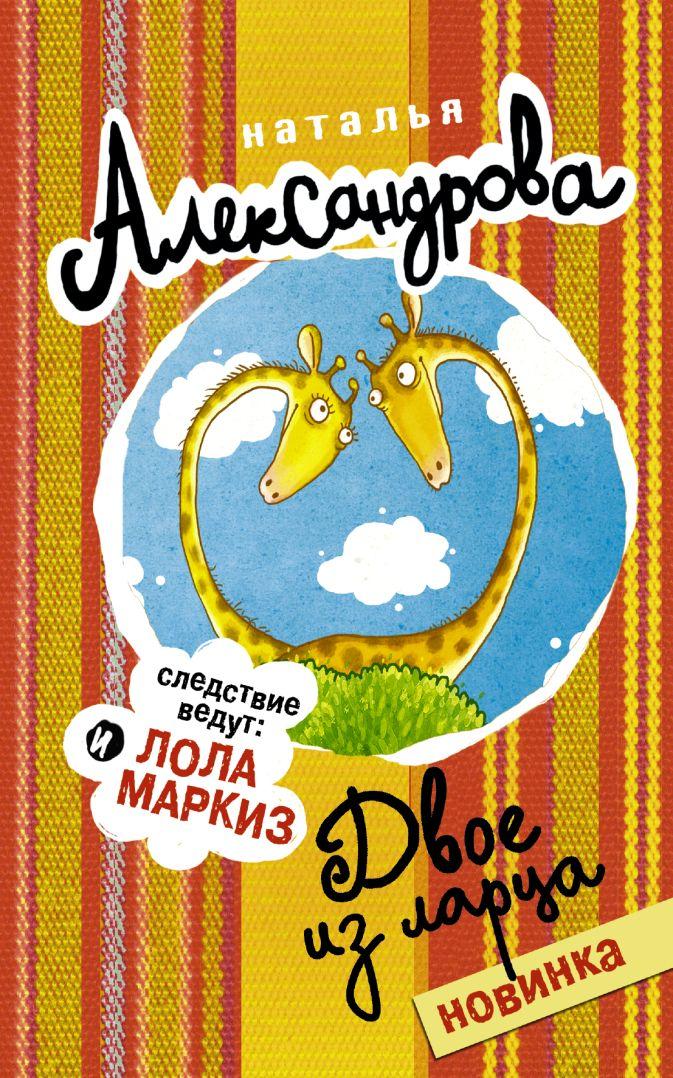 Наталья Александрова - Двое из ларца обложка книги