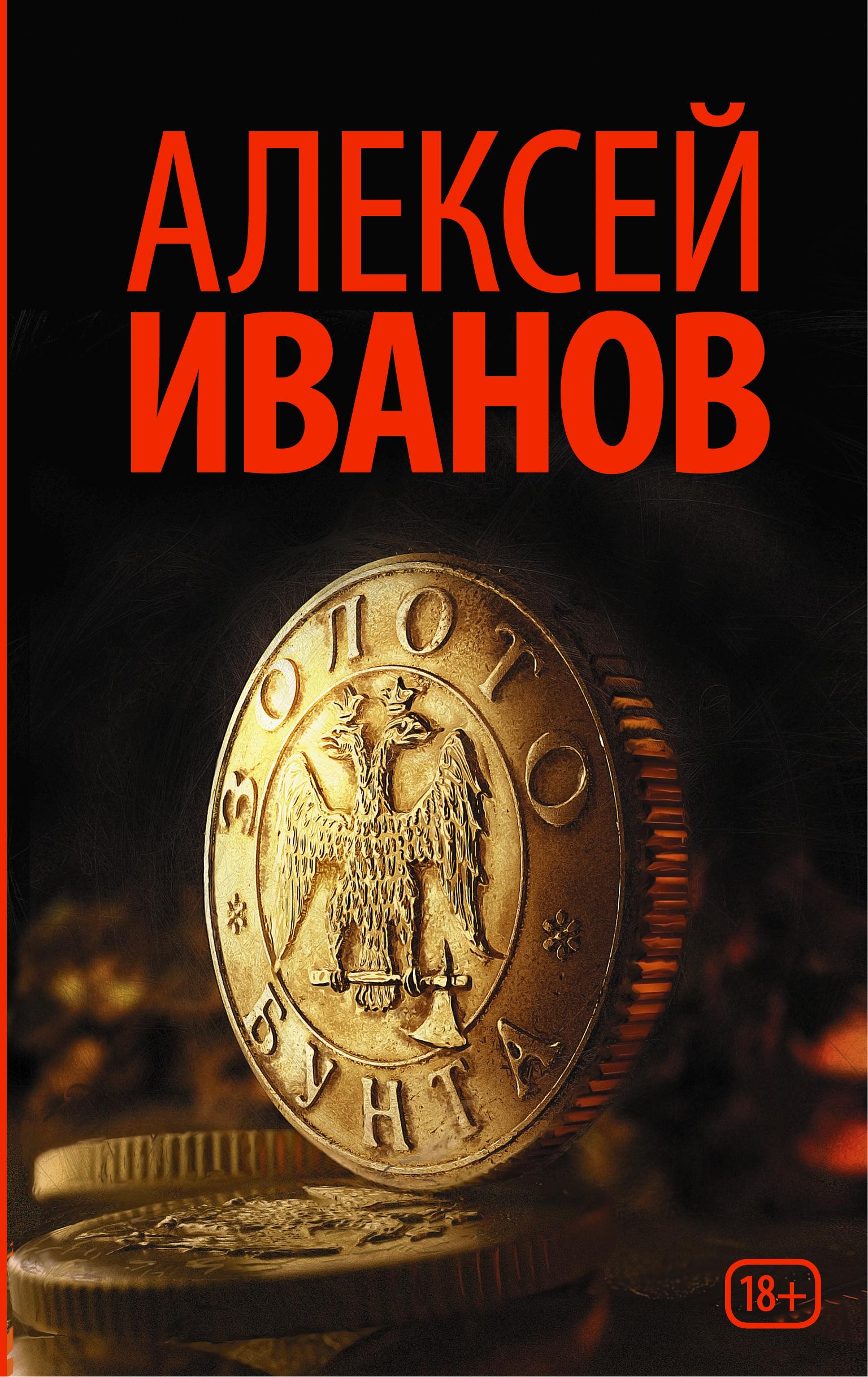 Иванов А.В. Золото бунта