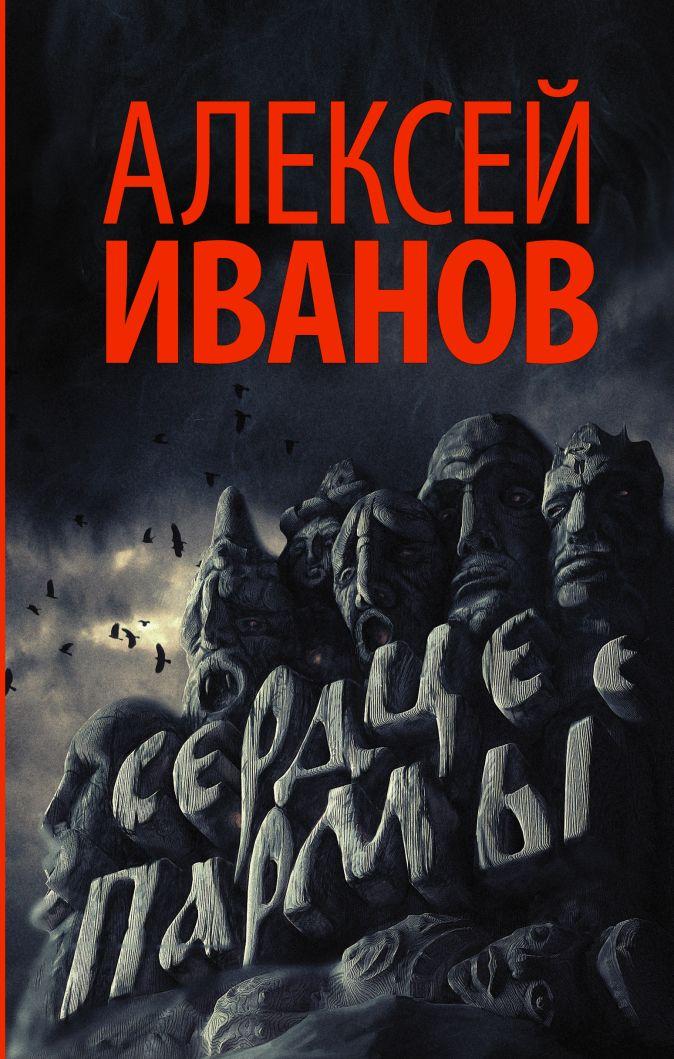 Алексей Иванов - Сердце пармы обложка книги