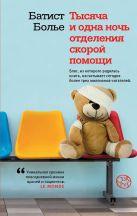 Больё Б. - Тысяча и одна ночь отделения скорой помощи' обложка книги