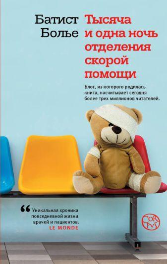 Батист Больё - Тысяча и одна ночь отделения скорой помощи обложка книги