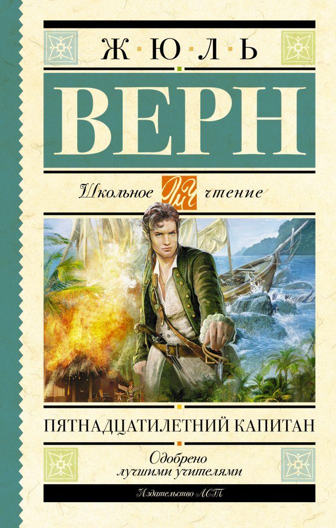 Верн Ж. - Пятнадцатилетний капитан обложка книги