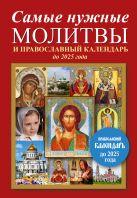 Самые нужные молитвы и православный календарь до 2025 года