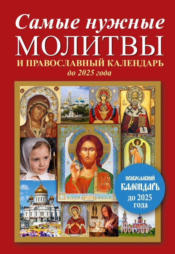 Самые нужные молитвы и православный календарь до 2025 года .