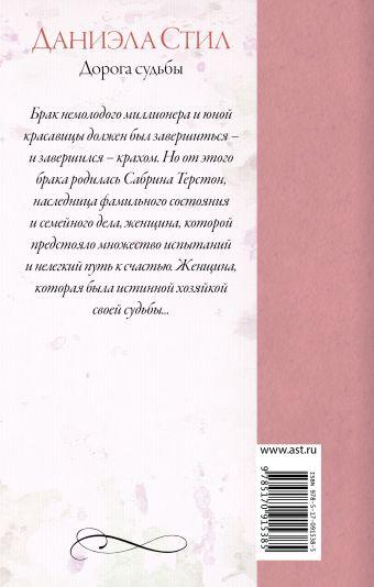 Дорога судьбы Стил Д.