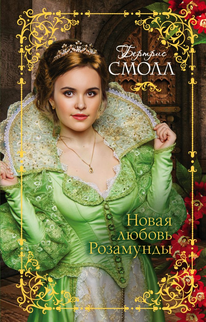 Бертрис Смолл - Новая любовь Розамунды обложка книги