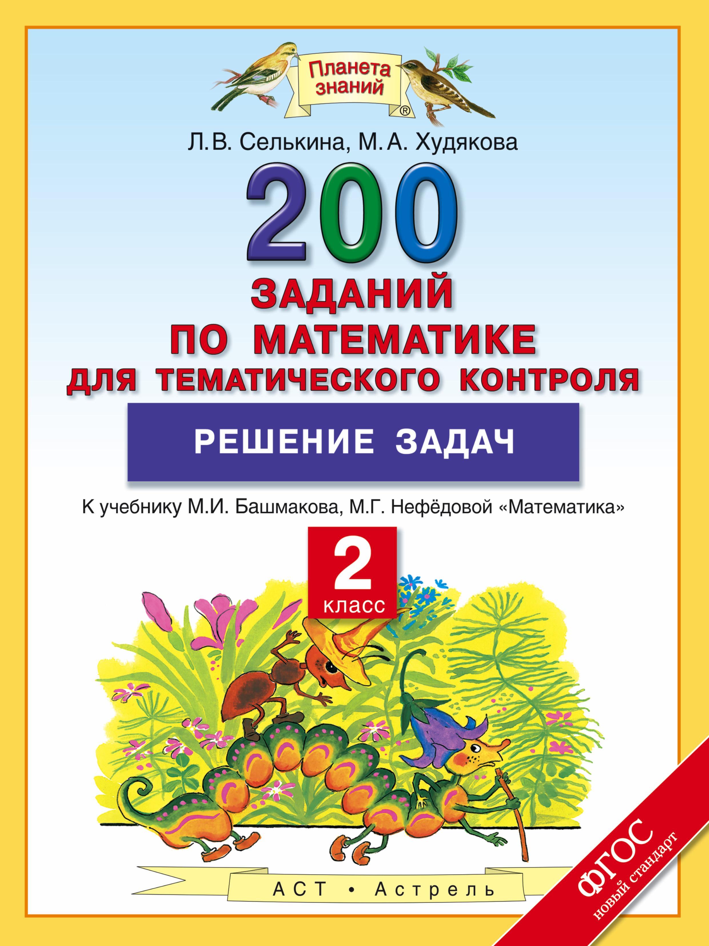 все цены на Селькина Л.В., Худякова М.А. 2 класс. Математика. 200 заданий по математике для тематического контроля.Решение задач. онлайн