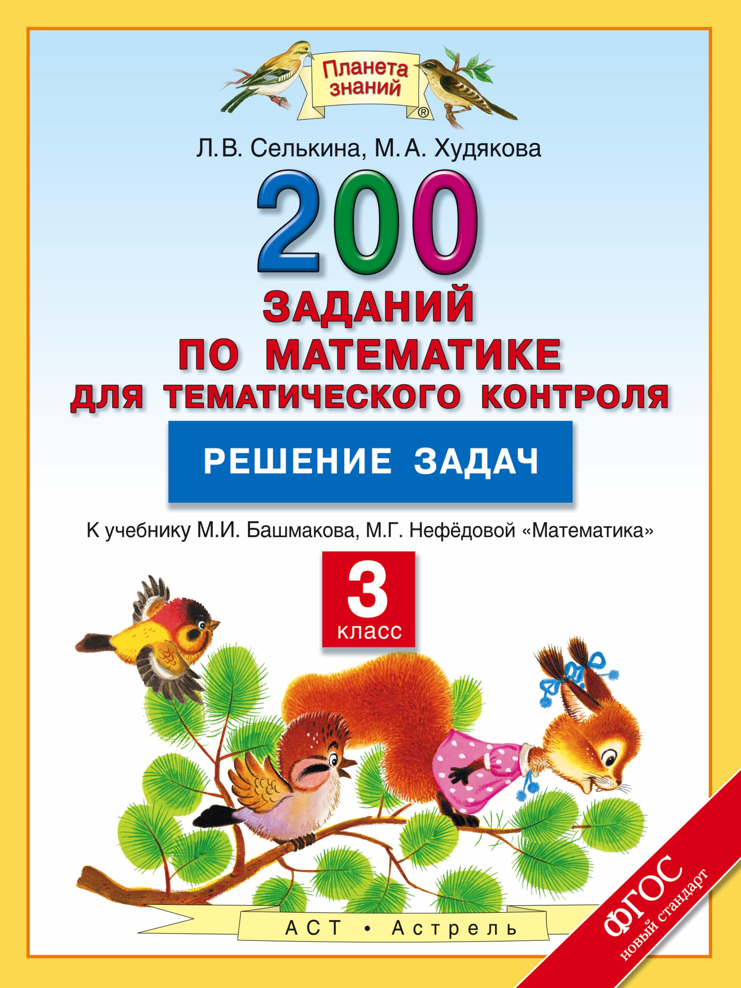 Математика. 3 класс. 200 заданий по математике для тематического контроля. Решение задач.