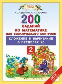 Математика. 2 класс. 200 заданий по математике для тематического контроля. Сложение и вычитание в пределах 20.