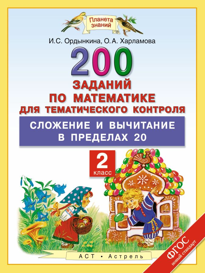 Математика. 2 класс. 200 заданий по математике для тематического контроля. Сложение и вычитание в пределах 20. Ордынкина И.С. Харламова О.А.