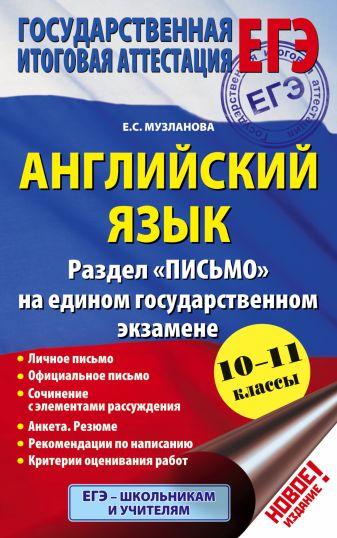 """Музланова Е.С. - ЕГЭ. Английский язык. Раздел """"Письмо"""" на едином государственном экзамене. 10-11 классы обложка книги"""