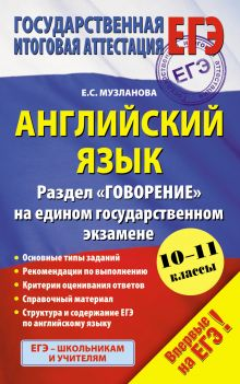 Английский язык (84х108/32) Раздел