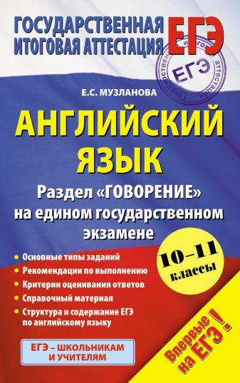 """Музланова Е.С. - Английский язык (84х108/32) Раздел """"Говорение"""" на едином государственном экзамене. 10-11 классы обложка книги"""