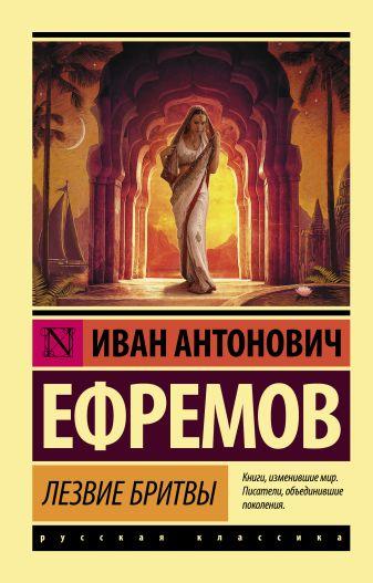 Иван Антонович Ефремов - Лезвие бритвы обложка книги